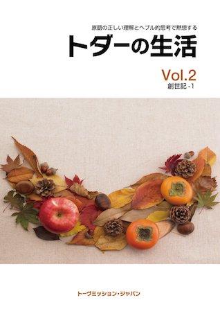 トダの生活Vol.2