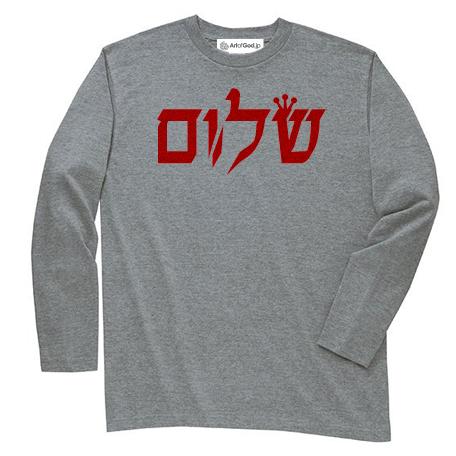 シャローム長袖Tシャツ(グレー)