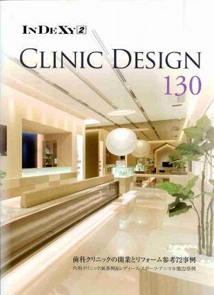 CLINIC DESIGN 130 (3/15日発売)
