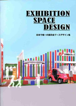 Exhibition Space Design(6/13日発売)