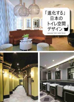 「進化する」日本のトイレ空間デザイン(8/19日発売)