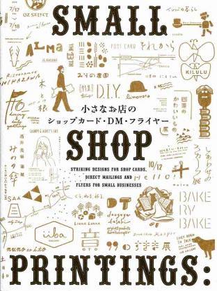 小さなお店のショップカード・DM・フライヤー(8/19日発売)