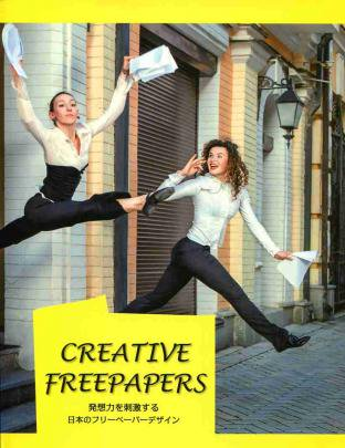 CREATIVE FREEPAPERS(10/3��ȯ��)