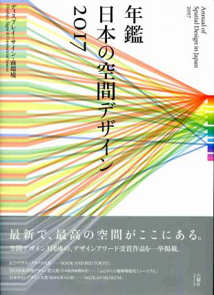 年鑑日本の空間デザイン2017(12/7日発売)
