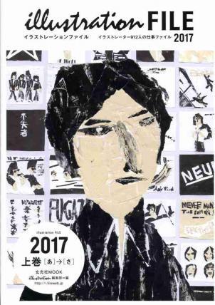 イラストレーションファイル2017・上下巻セット(3/31日発売)