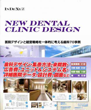 NEW DENTAL CLINIC DESIGN(4/10日発売)