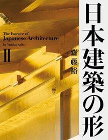 日本建築の形 �