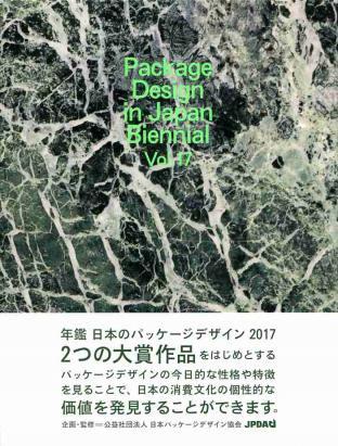 年鑑日本のパッケージデザイン2017(5/17日発売)
