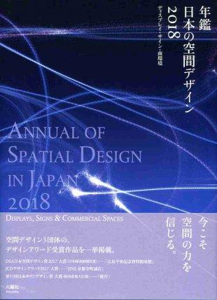 年鑑日本の空間デザイン2018(12/8日発売)
