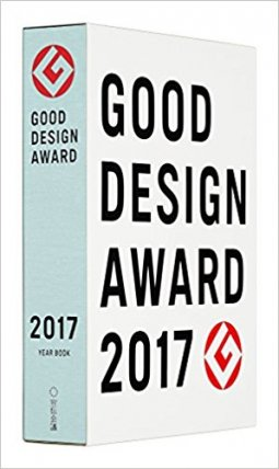 GOOD DESIGN AWARD 2017(4/10日発売)