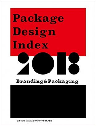 PACKAGE DESIGN INDEX 2018(5/18日発売)