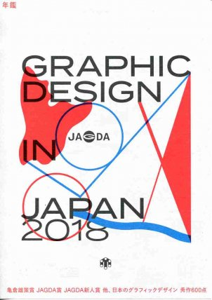 Graphic Design in Japan 2018(6/22日発売)
