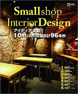 Smallshop Interior Design(7/2日発売)