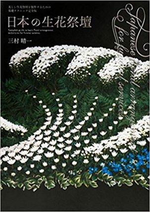 日本の生花祭壇(7/11日発売)