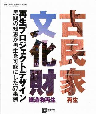 古民家・文化財建造物再生デザイン(10/9日発売)