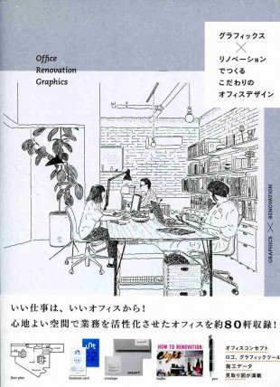グラフィックス×リノベーションでつくるこだわりのオフィスデザイン(11/19日発売)