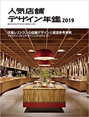 人気店舗デザイン年鑑 2019 (11/20日発売)