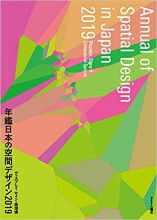 年鑑日本の空間デザイン2019(12/7日発売)