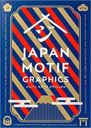 ジャパン モチーフ グラフィックス(12/18日発売)