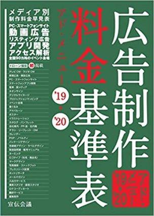 広告制作料金基準表 アド・メニュー'19-'20(12/18日発売)