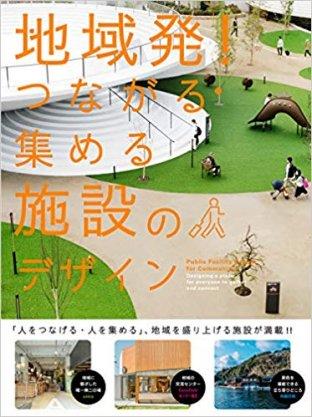 地域発!つながる・集める施設のデザイン(2/14日発売)