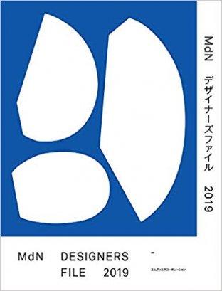 MdNデザイナーズファイル2019(2/22日発売)