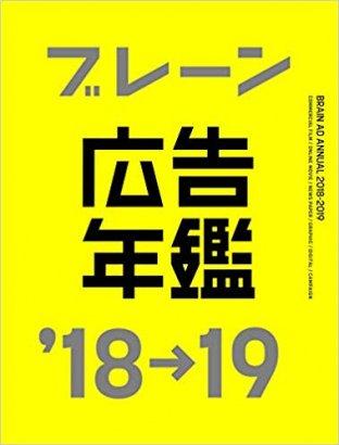 ブレーン広告年鑑'18-19(3/6日発売)