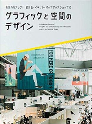 グラフィックと空間のデザイン(3/18日発売)