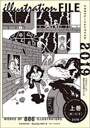 イラストレーションファイル2019 ・上巻・下巻セット(3/28日発売)