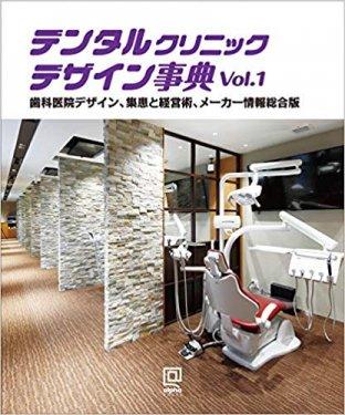 デンタルクリニックデザイン事典 Vol.1(4/1日発売)
