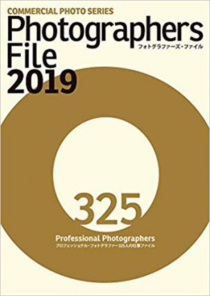 PHOTOGRAPHERS FILE 2019 (4/22日発売)