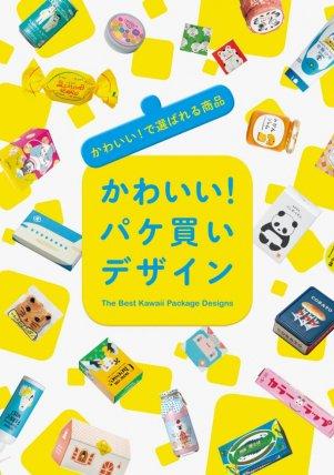 かわいい!パケ買いデザイン(6/14日発売)