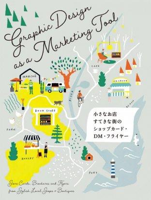 小さなお店、すてきな街のショップカード・DM・フライヤー(6/14日発売)