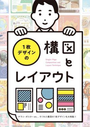 1枚デザインの構図とレイアウト(7/12日発売)