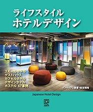 ライフスタイルホテルデザイン(7/16日発売)