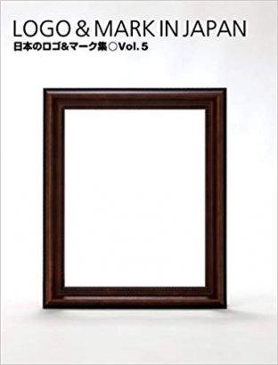 日本のロゴ&マーク集 vol.5(8/20日発売)