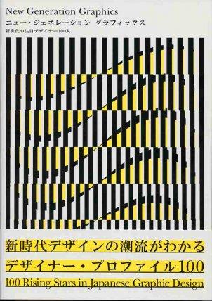 ニュー・ジェネレーション グラフィックス(10/8日発売)