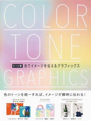 トーン別・色でイメージを伝えるグラフィックス(10/15日発売)