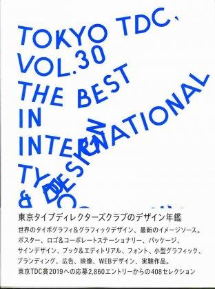 TDC年鑑#30 (2019) (10/23日発売)