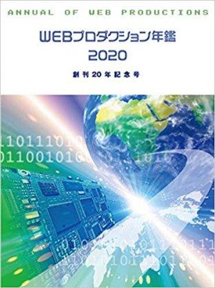 WEBプロダクション年鑑 2020(10/30日発売)