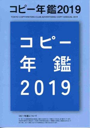 コピー年鑑2019(11/18日発売予定・予約受付中)