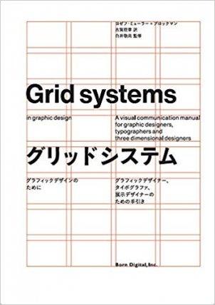 グリッドシステム・日本語版(11/9日発売)