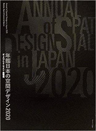 年鑑日本の空間デザイン2020 (12/12日発売)