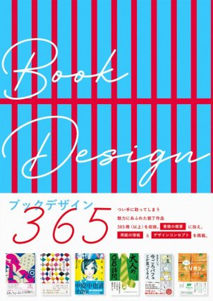 ブックデザイン365(3/16日発売)