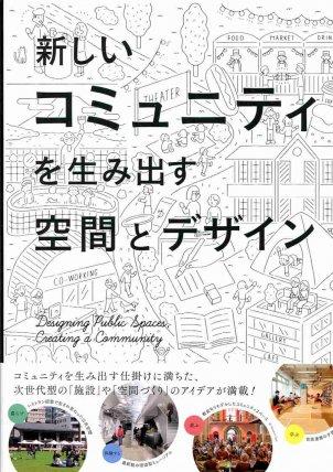 新しいコミュニティを生み出す空間とデザイン(4/8日発売)