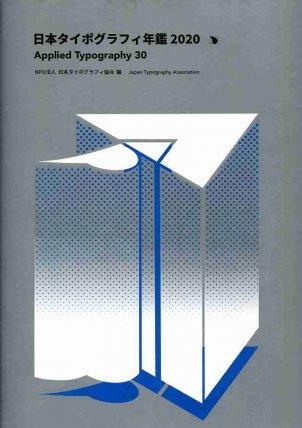 日本タイポグラフィ年鑑2020(4/8日発売)