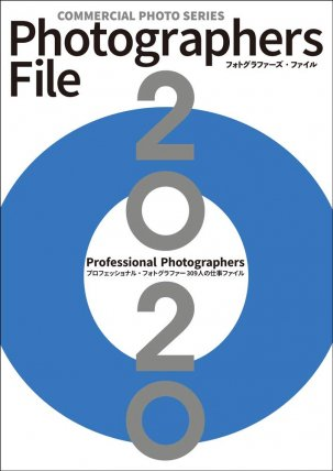 PHOTOGRAPHERS FILE 2020(5/8日発売)