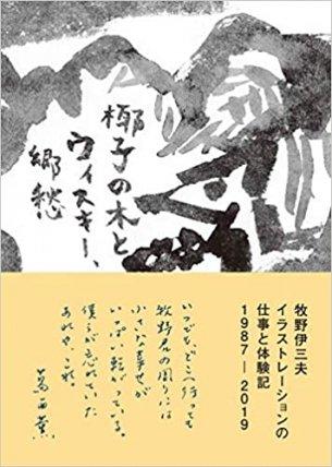 牧野伊三夫イラストレーションの仕事と体験記 1987-2019