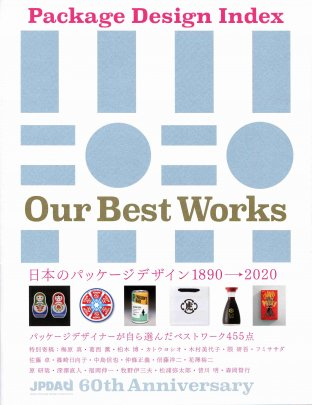 Package Design Index 2020 Our Best Works  (日本語)