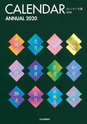 カレンダー年鑑2020